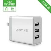 綠聯多口USB充電器多孔快充蘋果安卓手機通用多功能快速旅行四口插頭