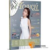 i Touch(就是愛彈琴) 第81輯【鋼琴譜/五線譜/鋼琴教學】