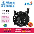 《 阿拉斯加 》產業用增壓扇 ITA-14L 單相 / 110V 60Hz 廠房 / 倉儲 / 停車場 適用