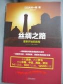 【書寶二手書T1/社會_IIR】絲綢之路:重新開始的旅程_大村一郎