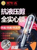 歡慶中華隊自行車鎖摩托車鎖前叉鎖u型鎖電動車鎖山地車鎖防盜鎖固定