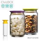 Chi-LOCK 奇樂客 玻璃真空密封罐 超值組 (750ML*2入+抽氣棒) 四件以上$499/件