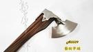 郭常喜與興達刀鋪-藝術斧頭(A0339)彈簧鋼刃+黑檀木柄