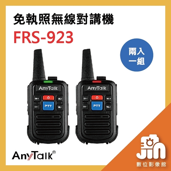FRS-923 免執照 無線 對講機 (1組2入) 適 餐廳 保安 公關 警用值勤 戶外自用 工地協調 晶豪泰