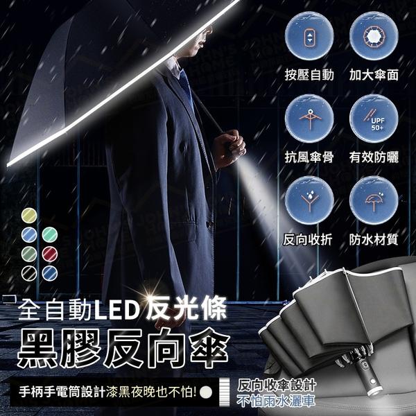 全自動LED反光條黑膠反向傘 一甩即乾 雨傘 自動傘 摺疊傘 遮陽傘【BF0112】《約翰家庭百貨