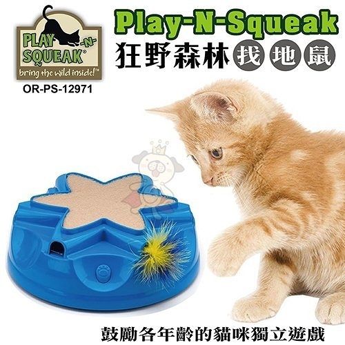 *King Wang*PLAY-N-SQUEAK狂野森林貓草音效玩具系列【OR-PS-12971找地鼠】