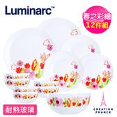 【Luminarc 樂美雅】春之彩繪12件式餐具組春之彩繪
