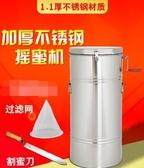 搖蜜機304全不銹鋼加厚小型家用養蜂工具蜂蜜分離機搖蜂蜜打糖機 NMS小明同學