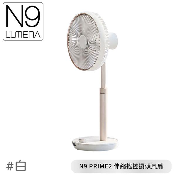 【N9 LUMENA PRIME2 USB伸縮搖控擺頭風扇《白》】N9-FAN/無線風扇/露營電扇/小電扇