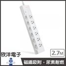 群加 6開6插尿素耐燃防雷抗突波延長線 ( PWS-EMS6627 ) 2.7M/強力磁鐵/PowerSync/包爾星克