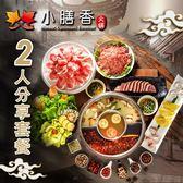 【台北】小膳香成都麻辣火鍋2人分享套餐