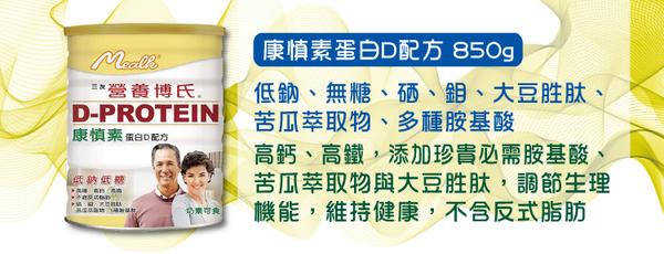 三友營養博氏 康慎素蛋白D配方850g*2入組【德芳保健藥妝】