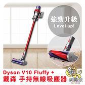 『樂魔派』日本代購 日本家電 戴森 Dyson V10 Fluffy+ 紅色 手持無線吸塵器 SV12FF 附8款配件