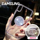SAMSUNG S9/S8系列 抖音網紅爆款水鑽鑲邊透底伸縮氣囊支架手機殼【CSAM059】