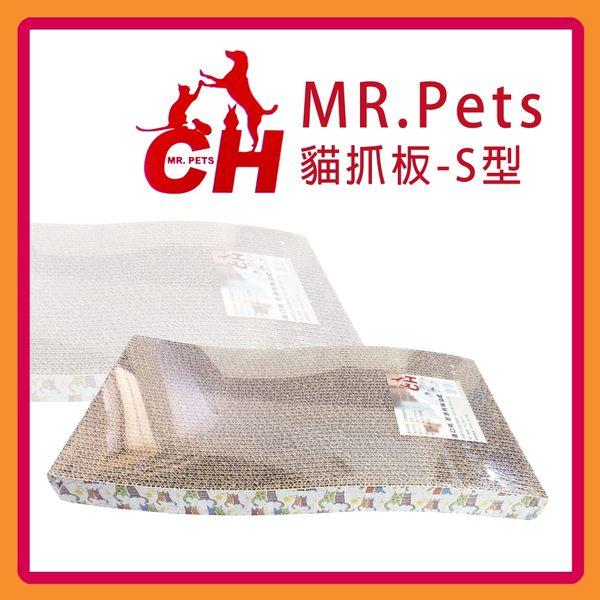 【MR.Pets】貓抓板-S型 (TS034)(I902A06)