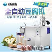 豆腐機全自動豆漿機不銹鋼彩色花生豆腐豆腐腦機煮漿機器旭眾商用 萌萌小寵 免運DF