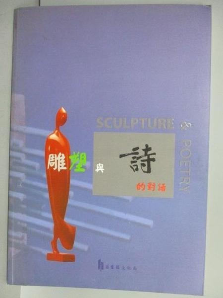 【書寶二手書T6/藝術_PAD】2005年木雕藝術創作采風作品集-雕塑與詩的對話