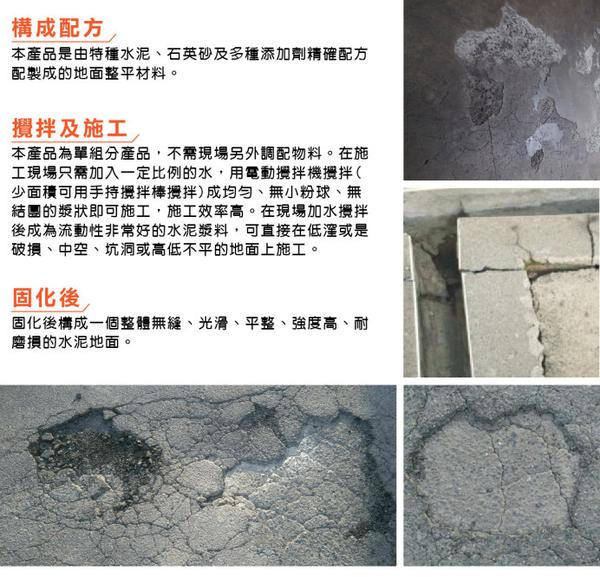 地面坑漥補修 自平泥漿-15kg