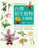 台灣原生植物全圖鑑(第一卷):蘇鐵科──蘭科(雙袋蘭屬)(APG IV增訂版)
