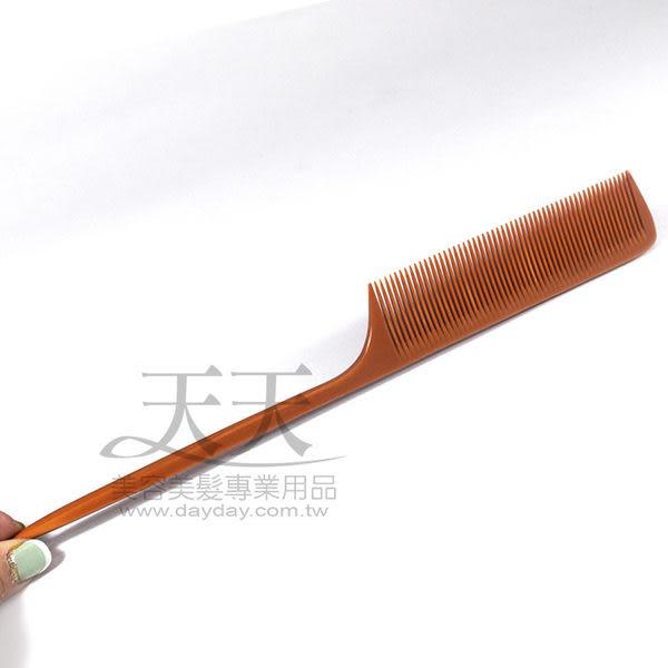 【美髮沙龍推薦】 日本高密度電木梳 #3042_密齒尖尾 [43346]