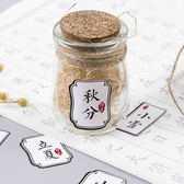 【BlueCat】陌默中國風二十四節氣盒裝貼紙