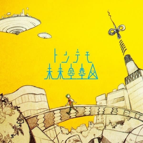 Sasakure.UK  出乎意料的未來空奏圖 CD(購潮8)