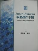 【書寶二手書T8/大學商學_XCB】Super Decisions軟體操作手冊~以ANP突破AHP的研究限制(2版)_張