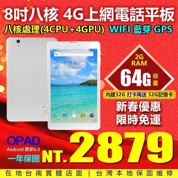 【2879元】8吋4G電話8核IPS最新台灣OPAD平板2G/64G大容量遊戲順尾牙新春抽獎禮品送禮自用最佳一年保