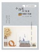 (二手書)巷弄裡的噠噠聲,小白流的34堂布雜手作課:日式清新收納包×外出包×波奇..