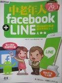 【書寶二手書T9/電腦_QIS】中老年人快樂學 Facebook + LINE_鄧文淵, 文淵閣工作室