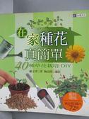 【書寶二手書T8/園藝_YDB】在家種花真簡單_羅文祥