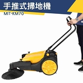 無動力清掃車 簡易安裝 「儀特汽修」手推式掃地機 道路倉庫掃地車 MIT-KM70 垃圾粉塵