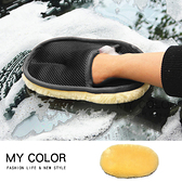 洗車手套 打蠟手套 清潔手套 抹布 擦車布 網眼布手套 汽車用品 吸水絨 洗車手套【S031】MY COLOR