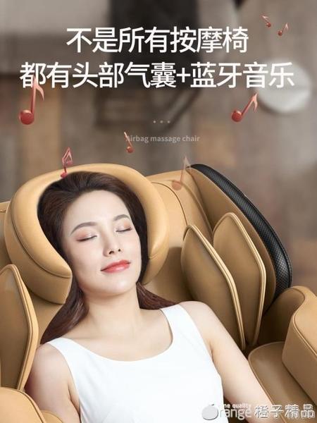 老人機按摩椅家用新款全身全自動電動小型太空豪華艙多功能沙發器 (橙子精品)