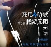 usb線材 蘋果耳機轉接頭iphone轉換器XSMAXXRX/8/7手機充電聽歌二合一 麥吉良品