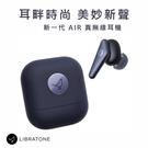 台灣現貨 Libratone 小鳥耳機 ...