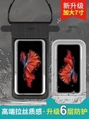 手機防水袋潛水手機套觸屏通用游泳防水手機殼掛脖防塵包蘋果華為 蘑菇街小屋