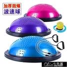 瑜伽球 瑜伽波速球運動半圓平衡球加厚防爆健身球按摩球家用兒童成人玩具