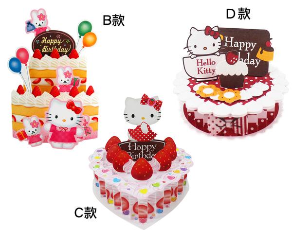 【卡漫城】 Hello Kitty 蛋糕 卡片 二選一 ㊣版 立體 賀卡 草莓 巧克力 甜點 祝福 生日卡 凱蒂貓