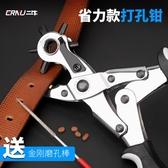 打孔器 皮帶打孔器家用 多功能打孔鉗子 腰帶褲帶表帶手表打眼打洞機工具 免運 CY潮流