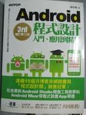 【書寶二手書T9/電腦_ZDT】Android程式設計入門、應用到精通(增訂第三版)(適用5.X~1.X, Androi