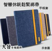 iPad Pro10.5  鬆緊綁帶 十字紋布平板套 可立支架 布紋平板殼 智慧休眠 防摔防撞 平板保護套