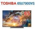 【信源電器】(可議價)65吋TOSHIBA東芝液晶顯示器65U7900VS