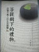 【書寶二手書T1/心靈成長_NOH】菩提樹下的禮物-改變千萬人的生活智慧_卓雅