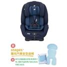 Joie stages 0-7歲成長型安全座椅(JBD82200N藍) 6783元+加贈奇哥立體超透氣涼墊