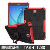 輪胎紋系列 三星Tab4 T230 7.0 保護套 懶人支架 T231 T2397 平板套 保護殼 防滑防摔 矽膠套 硬殼 外殼