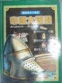 【書寶二手書T3/少年童書_WEZ】帝國大發現-西元前500年~500年_艾閣萌全美