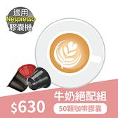 Nespresso 膠囊機相容 牛奶絕配 50顆咖啡膠囊 特惠組 (YES-5M)