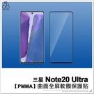 三星 Note20 Ultra PMMA曲面全屏軟膜保護貼 手機螢幕 軟膜 保護貼 滿版 螢幕貼 螢幕保護膜