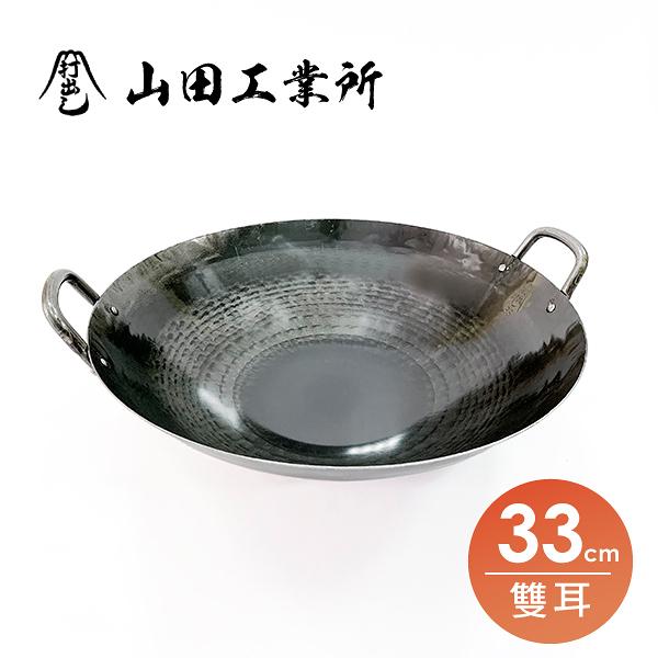 日本鐵鍋【山田工業所】雙耳中華鍋33cm 双耳炒鍋 傳統不沾萬用阿嬤鍋 手工一片鐵錘打成型